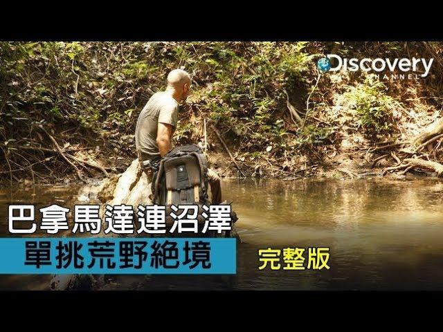 Discovery 《單挑荒野絕境: 巴拿馬達連沼澤》(完整節目)