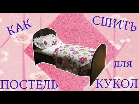 Сшить покрывало на кукольную кроватку