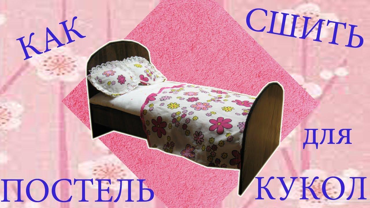 Как сделать постель для куклы фото 90
