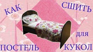 шьем постель для кукол. We sew bed linen for dolls