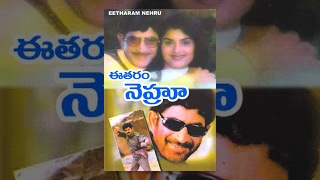 Eetharam Nehru Full Length Telugu Movie  Krishna, Prema, Suman