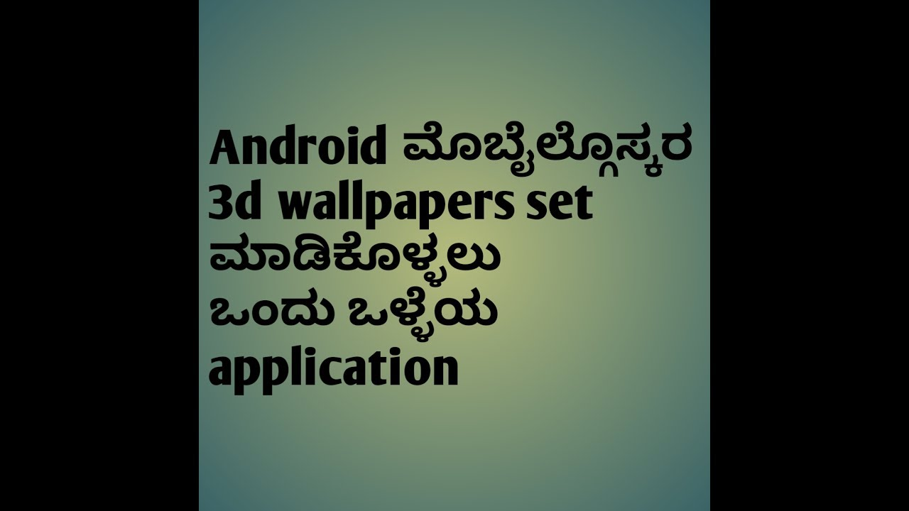 Best 3d Wallpapers For Android Phone In Kannada Ntech Kannada Youtube