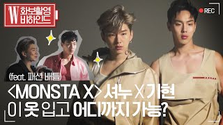 몬스타엑스(MONSTA X) 셔누와 기현의 패션배틀? by W Korea
