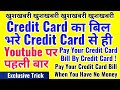 New Trick - Pay Your Credit Card Bill By Credit Card,Pay Credit Card Bill When You Have No Money.