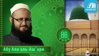 86/ «Ат Тарика аль Мухаммадийя» (аль Биркави) / Абу Али аль Ашари