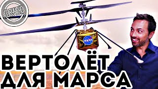 Veritasium: Вертолёт для Марса