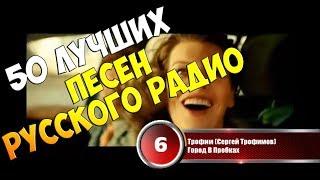 50 лучших песен Русского Радио - Хит-парад недели 11 декабря - 18 декабря 2017