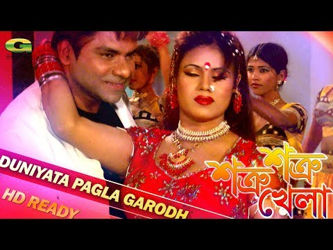 Bangla Movie Item Song | Duniyata Pagla Garodh | By Momotaj | HD1080p | Shotru Shotru Khela