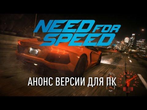 Прохождение Need for Speed 2015 — Часть 19: Последняя гонка с Нарушителем