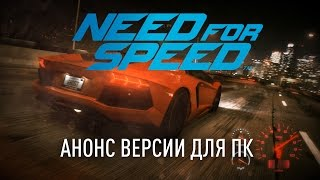Need for Speed - Версия для ПК