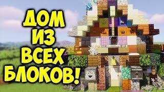 Дом из ВСЕХ БЛОКОВ в майнкрафт | minecraft постройки