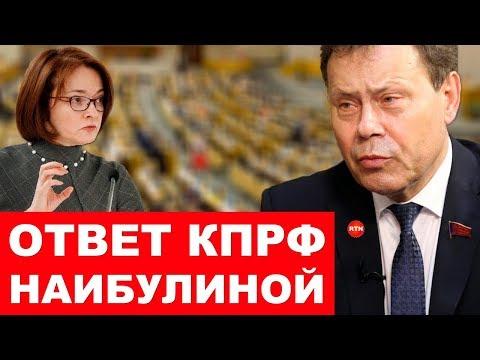 Депутат от КПРФ разнёс отчёт Набиуллиной о деятельности ЦБ за 2018 год. | RTN