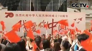 [精彩活动迎国庆] 石家庄 千人快闪唱响《我和我的祖国》 | CCTV