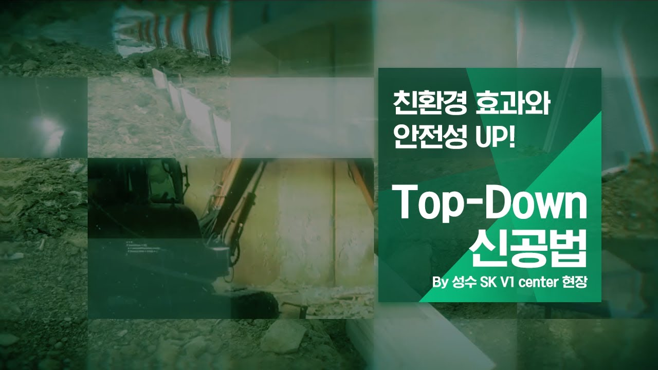 친환경효과와 안전성까지 높인 SK건설의 Top-Down 신공법 !!