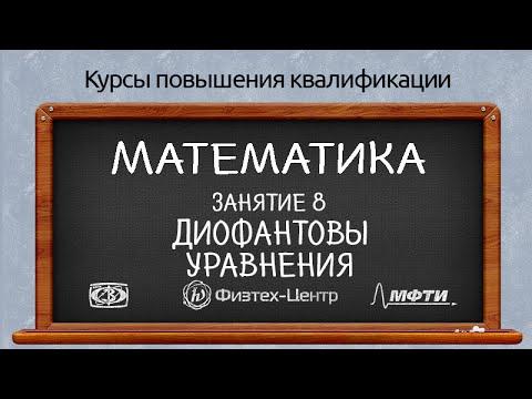 Курсы повышения квалификации. Математика. Занятие 8. Диофантовы уравнения.