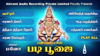 Padinettam Padi Poojai Jukebox - Songs of Ayyappan- Tamil Devotional Songs