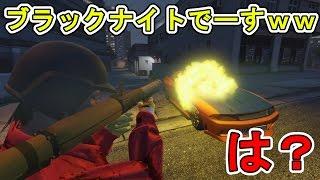 【GTA5】山田とネタバレしてボイチャ勢を狩るwww thumbnail