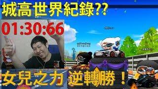 [朔月] S2城高世界紀錄??01:30:66│女兒之力 逆轉勝!│跑跑卡丁車