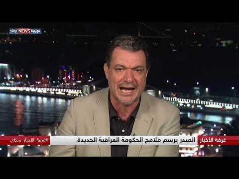 الصدر يرسم ملامح الحكومة العراقية الجديدة  - نشر قبل 17 دقيقة