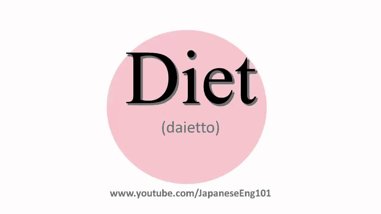 how do you pronounce diet