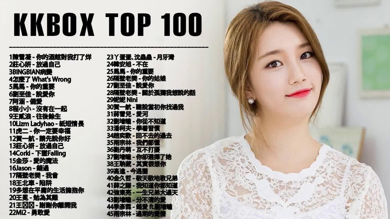 #KKBOX 2019華語流行歌曲100首 (11/05更新) %2019新歌 & 排行榜歌曲 - 中文歌曲排行榜2019 - KKBOX 中文歌曲排行榜2019 ...