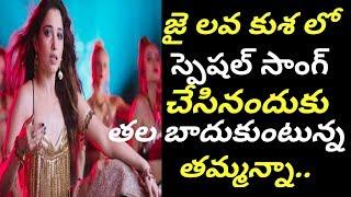 Swing Zara Song | Tammanna Feeling Upset With Swing Zara Song | Jai Lava Kusa Songs