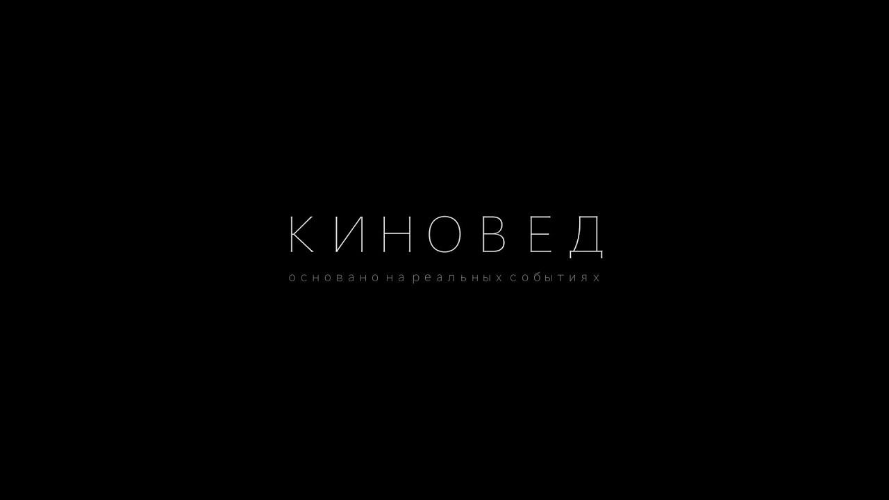«КИНОВЕД» — шуточный короткометражный фильм, снятый на телефон. И привет Антону Долину.