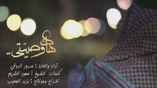 هاك وصيتي ـ كلمات : الشيخ سعود الشريم .. ألحان وأداء : سرور الروقي