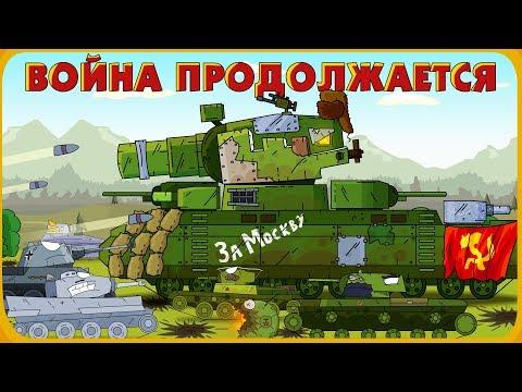 Война продолжается - Мультики про танки