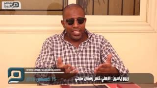 مصر العربية | ربيع ياسين: اﻻهلي خسر رمضان صبحي