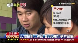 【TVBS】巧合?上班族創業 「37歲」成功案例多