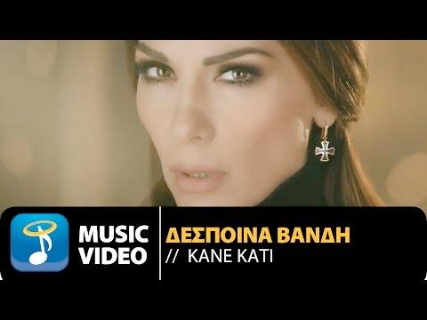 Δέσποινα Βανδή - Κάνε Κάτι | Despina Vandi - Kane Kati (Official Teaser Clip Video HQ)