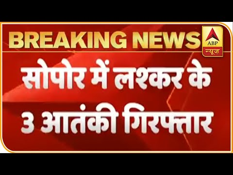J&K: Indian Forces Arrest 3 Terrorists In Sopore | ABP News