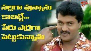నల్లగా వున్నాను కాబట్టే పేరు ఎర్రబాబు అని పెట్టుకున్నాను | Telugu Movie Comedy Scenes | TeluguOne