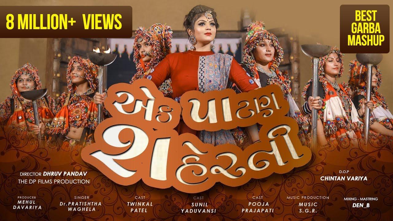 Ek PATAN SHER NI | GARBA MASHUP 2019 | DP FILMS | TWINKAL PATEL | Dr.PRATISHTHA WAGHELA