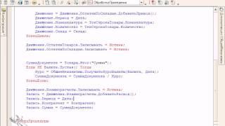 Подготовка программистов 1С:8.2. Урок 16 из 30
