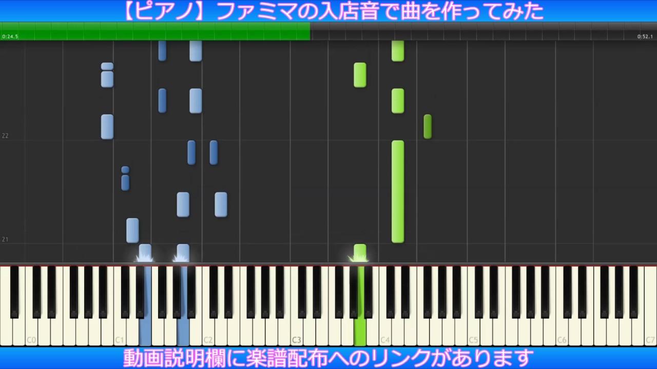 【ピアノ】ファミマの入店音で曲を作ってみた【楽譜配布有 ...