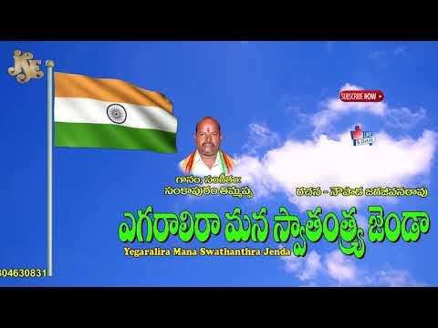 janda-paata-|-yegaralira-mana-swathanthra-jenda-|-sankapuram-thimmappa-|-jayasindoor-bhakti-thatvalu