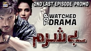 Besharam 2nd Last Ep Promo - ARY Digital Drama