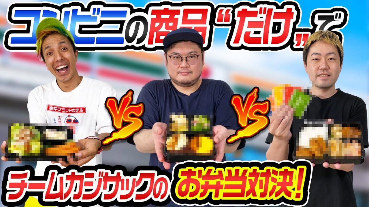 """【個性爆発】コンビニの商品""""だけ""""でお弁当対決"""