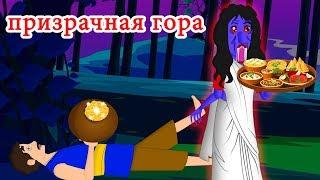 призрачная гора сказки на ночь русский сказки Русские Моральные Истории Мультфильмы