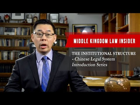 China's Legal System - Institutional Structure | China Law Introduction Series