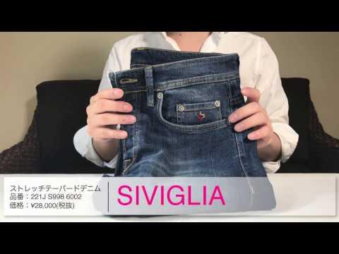SIVIGLIA(シビリア)のジーンズ【買って良かったもの紹介】/OMA Fashion Channel