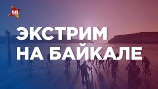 Экстрим на Байкале