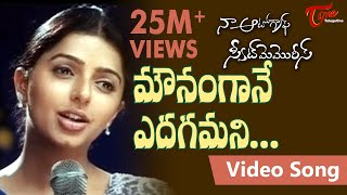 Na Autograph Movie Songs | Mounamgane Yedagamani Video Song | Bhumika