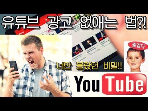 [Sketchum] 유튜브 광고 없이 보는 법!!!!!! / 10초만에 가능