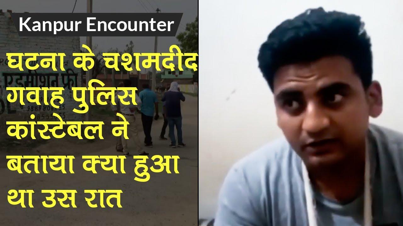 Vikas Dubey Kanpur gangster: घटना के Eye-Witness Police Constable ने सुनाई उस रात की कहानी - Watch Video