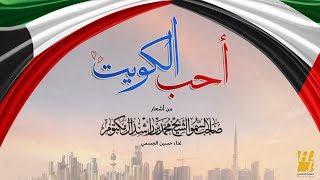 حسين الجسمي - أحب الكويت (النسخة الأصلية) | 2018