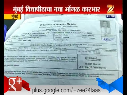 Mumbai : University Of Mumbai New Scam For Student Result Changed With Subject