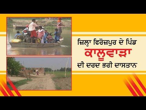 kaluwara a Village of district Ferozepur  Facing Enormous Problem  Spl. Report on Ajit Web Tv
